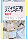 母乳育児支援スタンダード 第2版