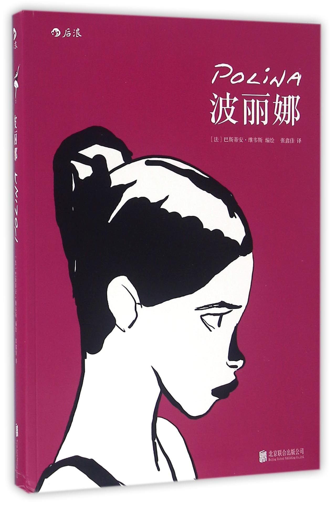 Read Online 波丽娜 PDF