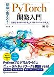 現場で使える!PyTorch開発入門 深層学習モデルの作成とアプリケーションへの実装 (AI & TECHNOLOGY)