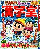 漢字堂 2020年 02 月号 [雑誌]