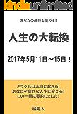 人生の大転換: あなたの運命も変わる! 2017年5月11日~15日