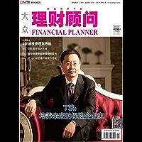 大众理财顾问 月刊 2019年02期