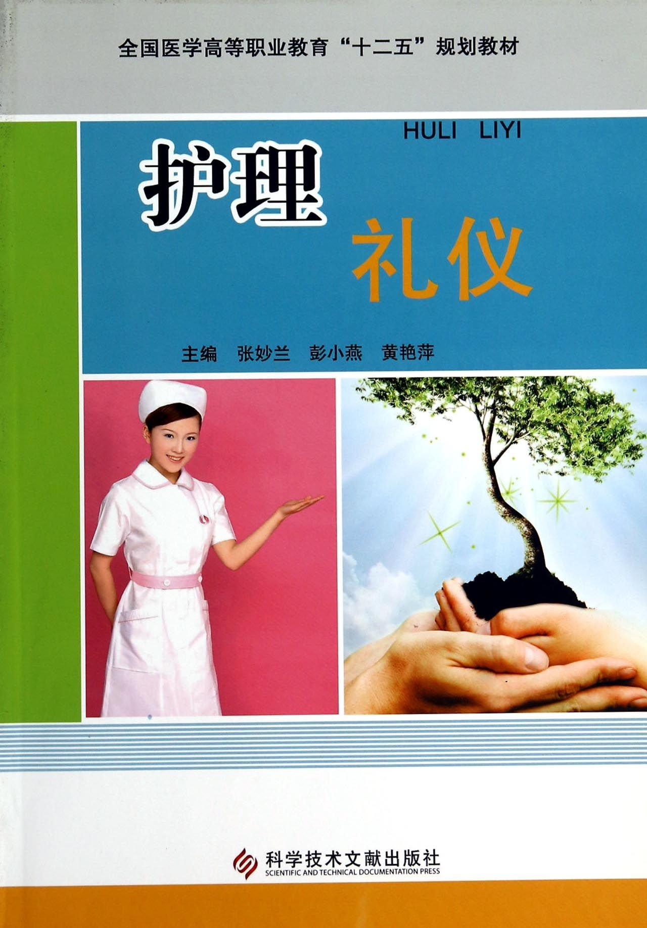Download National Medical Care etiquette vocational education second five planning materials(Chinese Edition) PDF