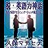 脱・英語力神話 Vol.1: (海外で成功するコミュニケーションの秘訣) (The BBB: Breakthrough Bandwagon Books)