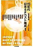 70年代日本SFベスト集成1: 1971年度版 (ちくま文庫)