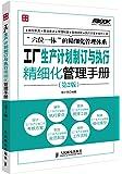 工厂生产计划制订与执行精细化管理手册(第2版)