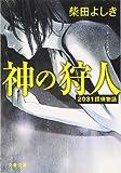 神の狩人―2031探偵物語 (文春文庫)