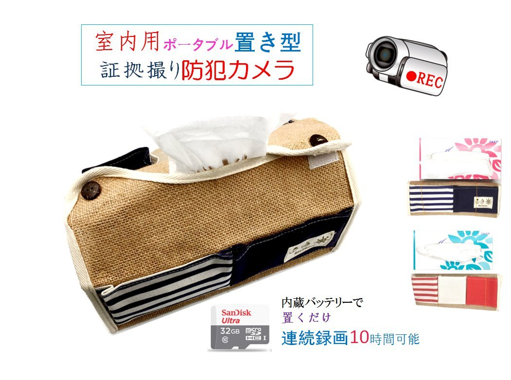 【国際ブランド】 Newstar 小型カメラ ティッシュカバー型 マルチ防犯カメラ 高画質 長時間 小型CCDカメラ 監視カメラ B071XCP3F6 ティッシュケース型カメラ ティッシュボックス型カメラ 高画質 スパイカメラ 監視カメラ 32gb付属 B071XCP3F6, 木田郡:b81431db --- obara-daijiro.com