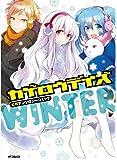 カゲロウデイズ公式アンソロジーコミック-WINTER- (ジーン)
