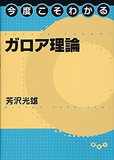 ガロア理論入門 (ちくま学芸文庫...