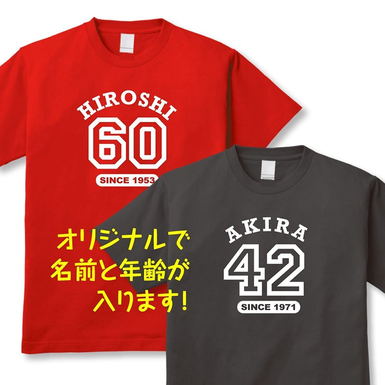 誕生日Tシャツ 還暦や年齢のプレゼントに 名前がオリジナルでプリントされる
