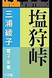 三浦綾子 電子全集 塩狩峠