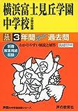 横浜富士見丘学園中学校 平成30年度用―3年間スーパー過去問 (声教の中学過去問シリーズ)