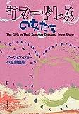 サマードレスの女たち (小学館文庫)