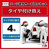 タイヤ付け替え4本(1台分)