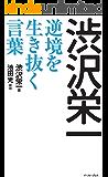 渋沢栄一 逆境を生き抜く言葉 (East Press Business)