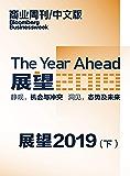 商业周刊/中文版:The Year Ahead 展望2019(下)