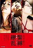 緊縛繚乱 秘儀三人吊り―映画『花と蛇ZERO』より [DVD]