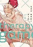 セラピーゲーム(下) (ディアプラス・コミックス)