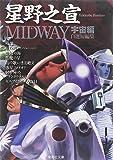 MIDWAY 宇宙編 (集英社文庫)