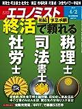 週刊エコノミスト 2019年 4/2号