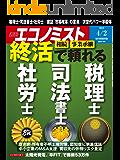 週刊エコノミスト 2019年04月02日号 [雑誌]