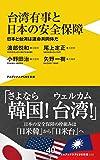 台湾有事と日本の安全保障 - 日本と台湾は運命共同体だ - (ワニブックスPLUS新書)