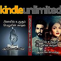 அனலில் உருகும் மெழுகின் காதல்: விளையாடு வேட்டையாடு- Season 2- பார்ட் 3 (விளையாடு வேட்டையாடு - Season 2) (Tamil Edition)