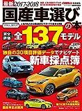 最新2017-2018 国産車選びの本 (CARTOPMOOK)