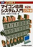 図解 Z80マイコン応用システム入門 ソフト編