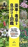 薬草・毒草を見分ける図鑑: 役立つ薬草と危険な毒草、アレルギー植物・100種類の見分けのコツ
