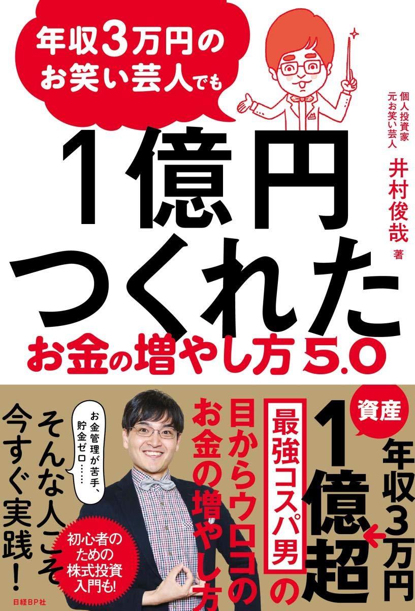 年収3万円のお笑い芸人でも1億円つくれたお金の増やし方5.0 | 井村俊哉 ...
