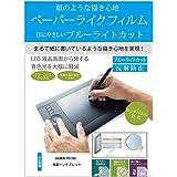 メディアカバーマーケット GAOMON PD1560 機種用 【ブルーライトカット 反射防止 指紋防止 気泡レス 抗菌 液晶保護 フィルム 】