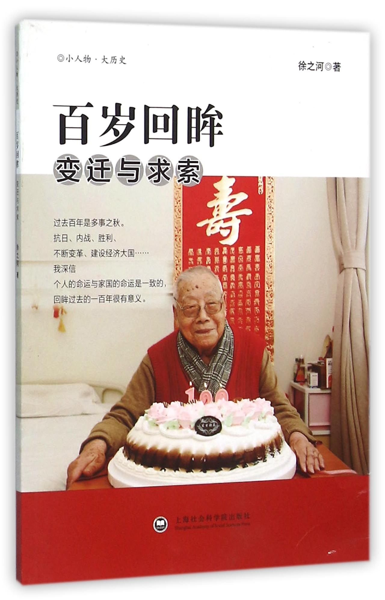 Read Online Retrospective Views and Thoughts of a Centenarian (Chinese Edition) ebook