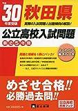 秋田県公立高校入試問題 平成30年度受験