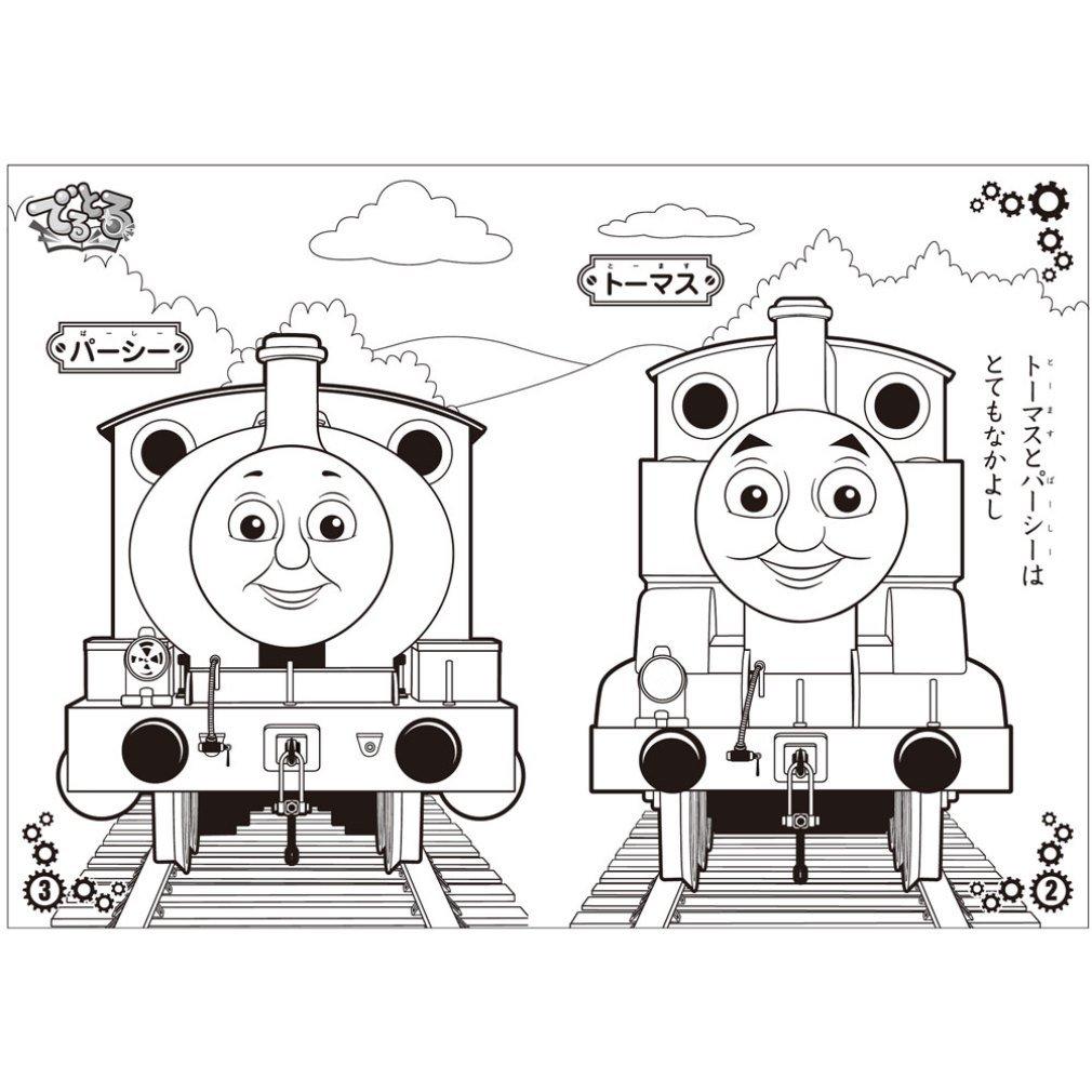 Amazon サンスター B5ぬりえ きかんしゃトーマス C柄 機関車トーマス