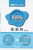 皮膚科 (国試マニュアル100%シリーズ)