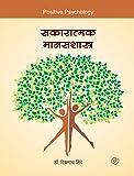 Sakaratmak Manasshastra: Positive Psychology