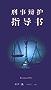 刑事辩护指导书:知乎 DoonnerDie 作品 (「知乎·盐」系列 56)