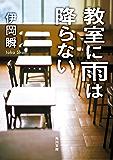 教室に雨は降らない (角川文庫)