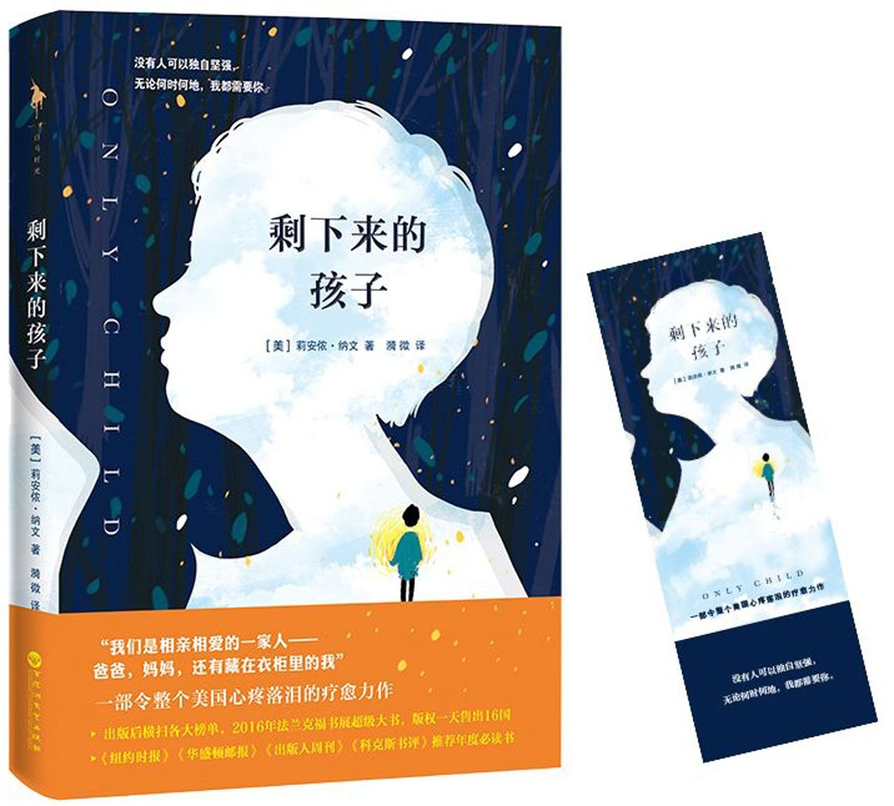 Only Child (Chinese Edition) PDF