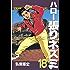 ハロー張りネズミ(18) (ヤングマガジンコミックス)
