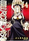 ムルシエラゴ(14) (ヤングガンガンコミックス)