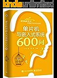 单片机与嵌入式系统600问 (职场新生代实用电子技术问答系列)