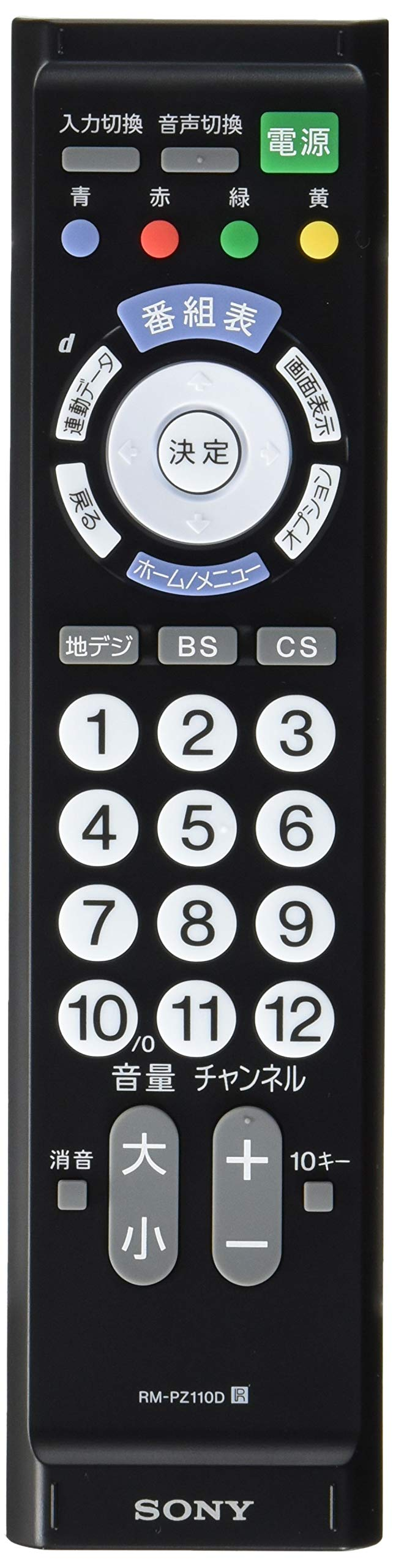 ソニー SONY テレビリモコン RM-PZ110D : 地デジテレビ専用 シルバー RM-PZ110D S product image
