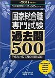 国家総合職 専門試験 過去問500 2017年度 (公務員試験 合格の500シリーズ 2)