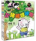 小猪唏哩呼噜(黑白注音版)(套装共2册)