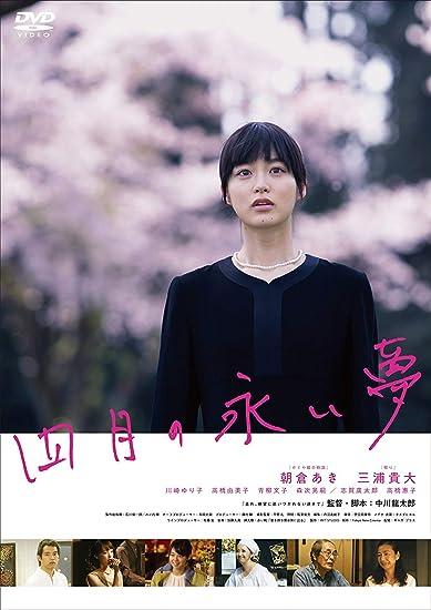 四月の永い夢 [DVD]