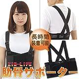 【ZIN-LIFE】胸サポーター 肋骨サポーター 便利な調節可能 ズリ落ち防止肩ベルト 胸囲70〜110cm用 ユニセックス ブラック