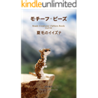 Motif Beads  Least Weasel in summer Beads Creatures  pattern book (Japanese Edition)